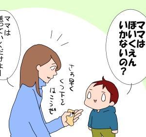 息子のお誘い。