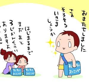 いっしょにプール。