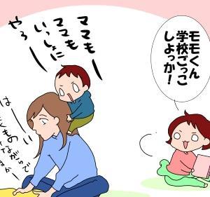 息子の要望。