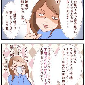 【PR】マキアージュ ドラマティックスキンセンサーベース使用レポ!
