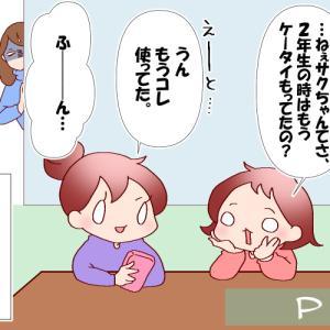 【PR】子どもに持たせたいプレスマホ「ハミックポケット」使用レポ!