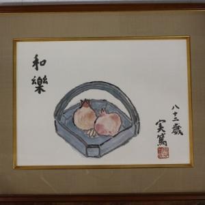 【 武者小路実篤 柘榴 日本画(紙本彩色)入荷 】