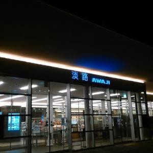 旅の終わりにひと息付いてプシュ~(*´з`)       「淡路SA下り線ショッピングセンター」