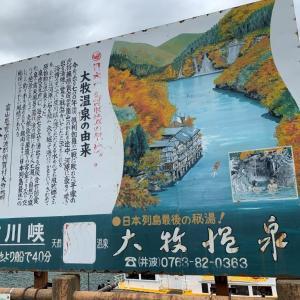 2019夏…飛騨から北陸ぐるっと旅(その参 大牧温泉旅館編)