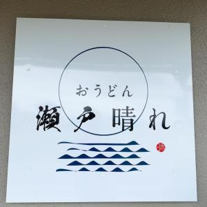 天晴れ~(^^♪瀬戸晴れ~(≧◇≦)                 高松市「おうどん瀬戸晴れ」