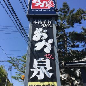 文句なしに美味い~( *´艸`)でも毎日はムリ~               宇多津町「おか泉」