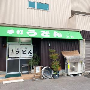 讃岐イズム                               高松市「上田製麺所」