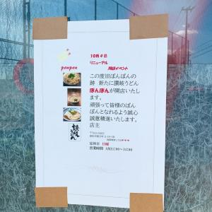 ぽんぽん復活( ̄▽ ̄)                     高松市「セルフうどん ぽんぽん」