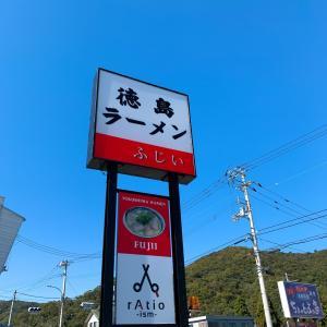 鳴門で小松島白系が食べれるお店(^^♪                 鳴門市「ラーメンふじい」