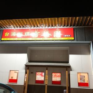 今日も元気だ台湾ラーメン旨し♬                高松市「台湾料理 雪梅園 高松店」