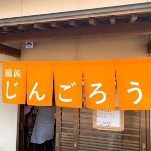 初うどん詣で美味い1杯でした(≧▽≦)                   綾川町「じんごろう」