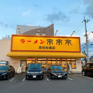 来来亭のテンハン(^^♪                        高松市「来来亭 松縄店」