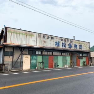 金物屋さんをリノベ(^^♪                   高松市「遊美salon植松商店」