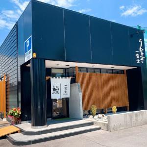 屋島にウナギ屋さんがやって来た(^^♪                  高松市「うなぎ一富士」