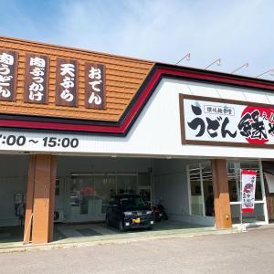 使い勝手良さげなセルフ店                    丸亀市「讃岐麺食堂 うどん縁や」