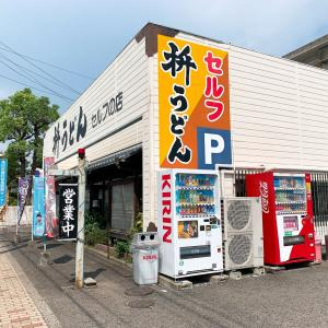 ヒヤカケも美味い( ̄▽ ̄)                          高松市「枡うどん」