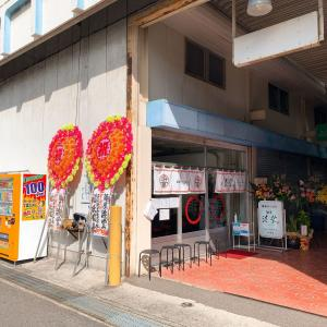 高松に浜堂がやってキタァ~(≧▽≦)              高松市「浜堂 高松中央卸売場店」