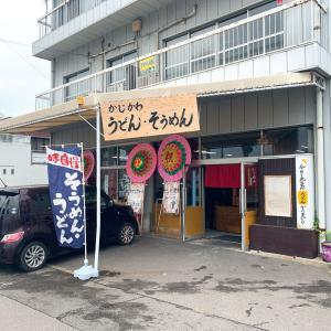 素麺も食べれる「うどん屋」さんカムバック♪                  高松市「かじかわ」