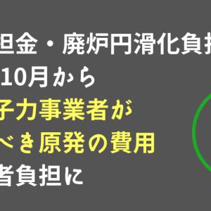 福島第一原発事故の賠償費用と廃炉円滑化負担金の託送料金への上乗せは 原発事故の責任の消費者転嫁