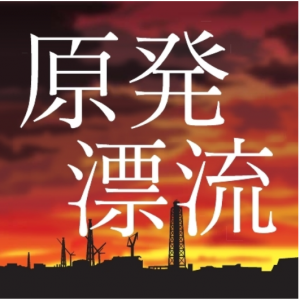 河北新報の特集記事「原発漂流」(第1部~第3部 全21巻)