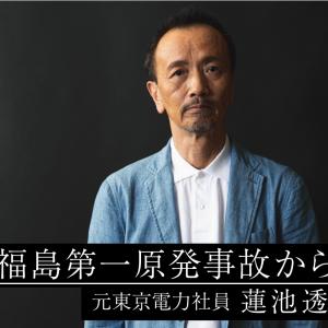 3.11 福島第一原発事故から10年 元東京電力社員 蓮池透のメモ