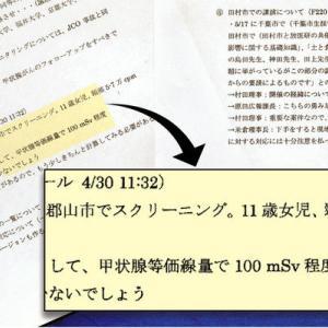 11歳少女、100ミリシーベルト被ばく 福島事故直後 放医研で報告