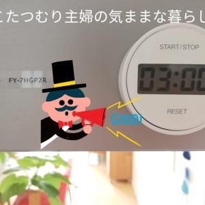 無印良品キッチンタイマーが便利すぎ!我が家の超絶活用法3選!