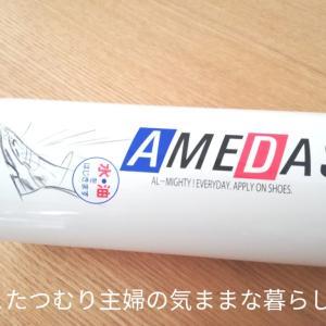 防水スプレー (アメダス) はスニーカーを長持ちさせる必需品