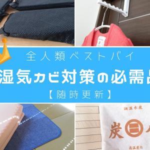 【2021年版】梅雨対策グッズ16選 | 湿気カビ対策にはコレ!