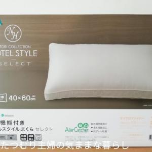 ニトリのホテルスタイル枕を実際に使ったリアルな感想!【口コミ・評判】