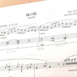 小学6年生ピアノ発表会曲は福島道子さんの「風の精」に決定!