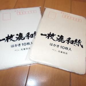 和紙の葉書を買ってみる