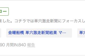 京成杯はカーバンクルSでも炸裂した単穴サイン馬推奨や!!
