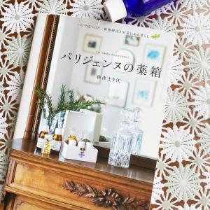 パリジェンヌの薬箱・7日間ブックカバーチャレンジDay3