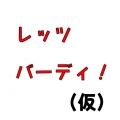 【神バディファイト】公式chで「【公式】ソードアート・オンラインがバディファイトに登場!キリトvs風林火山【バディファイト対戦動画】」公開!