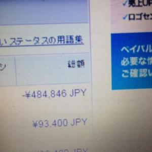 セラピストも、たった1日で484860円入金!