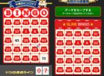モッピーカジノでビンゴ!コンプ達成2回目!