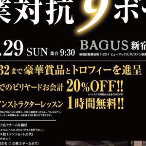 【第22回 BAGUSxJPA 企業対抗9ボール 開催要項】