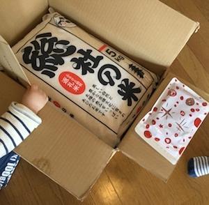 岡山県総社市からふるさと納税が到着