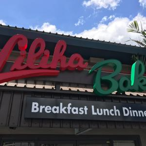 ★ハワイの老舗、ローカルに人気のベーカリーショップ&レストラン