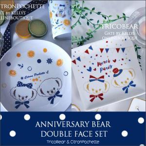 Anniversary Bearのお得なセット販売開始♡