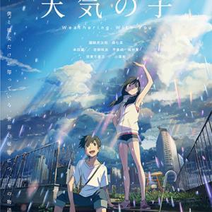 映画「天気の子」@TOHOシネマズ新宿