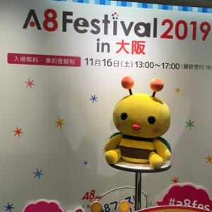 A8ネットフェスティバル2019 in大阪に行ってきました