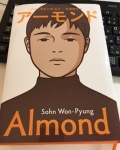 RMのおすすめ本「アーモンド」を読んでみて