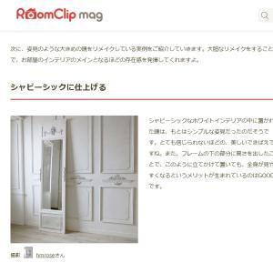 RoomClipマグに掲載いただきました♪~鏡リメイク編~