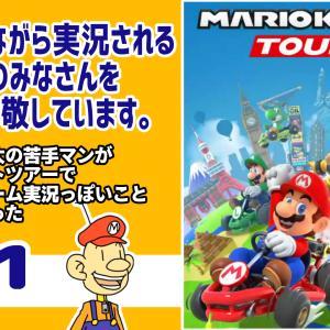 マリオカートツアーでゲーム実況っぽいことに初挑戦【VTuber ハッパ No.03】