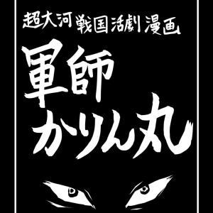 【超大河戦国活劇漫画】 軍師 かりん丸