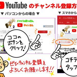 YouTubeチャンネルのご登録お願いします & ウグイスのさえずり
