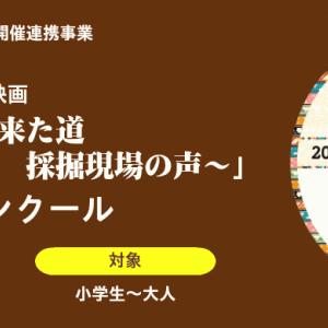 2019映画感想文コンクール