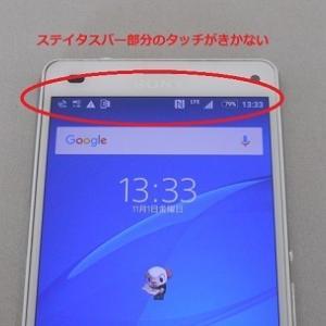 Xperia Z3 SO-02G ステイタスバーが反応なし